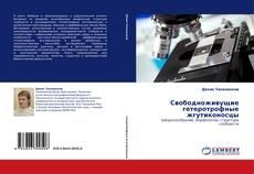 Bookcover of Свободноживущие гетеротрофные жгутиконосцы