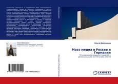 Обложка Масс-медиа в России и Германии