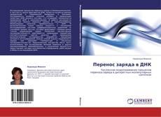 Buchcover von Перенос заряда в ДНК