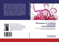 Обложка Молодежь в клубной культуре Екатеринбурга