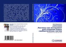 Copertina di Лектины как инструмент для создания новых симбиотических систем