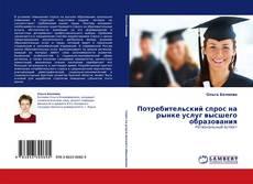 Bookcover of Потребительский спрос на рынке услуг высшего образования
