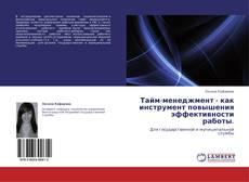 Bookcover of Тайм-менеджмент - как инструмент повышения эффективности работы.