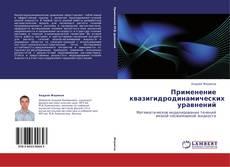Bookcover of Применение квазигидродинамических уравнений