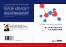 Bookcover of Рекомбинантные интерфероны
