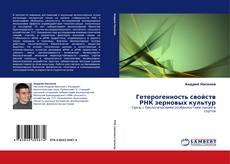 Borítókép a  Гетерогенность свойств РНК зерновых культур - hoz