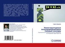 Buchcover von Наноструктурные полупроводниковые газовые сенсоры