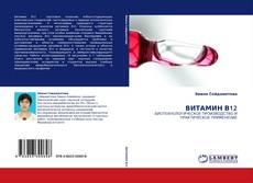 Bookcover of ВИТАМИН В12