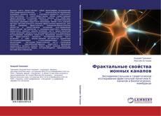 Bookcover of Фрактальные свойства ионных каналов