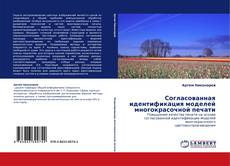 Bookcover of Согласованная идентификация моделей многокрасочной печати