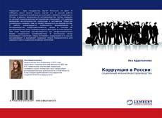 Portada del libro de Коррупция в России: