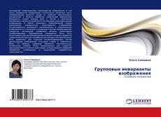 Bookcover of Групповые инварианты изображения