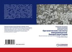 Bookcover of Органические кислоты микромицетов-биодеструкторов