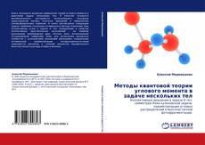 Buchcover von Методы квантовой теории углового момента в задаче нескольких тел
