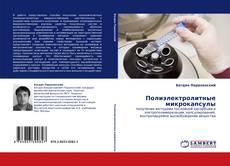 Buchcover von Полиэлектролитные микрокапсулы