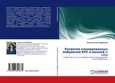 Capa do livro de Развитие клонированных эмбрионов КРС и мышей in vitro
