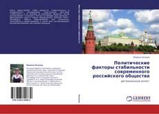 Bookcover of Политические факторы стабильности современного российского общества