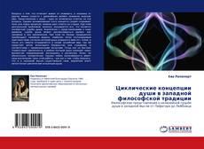 Portada del libro de Циклические концепции души в западной философской традиции