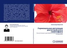 Portada del libro de Гормональная регуляция роста мужского гаметофита