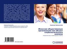 Обложка Женские общественные организации как объект социологического анализа