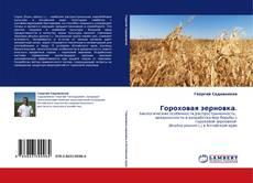 Гороховая зерновка. kitap kapağı