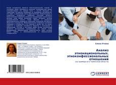 Обложка Анализ этнонациональных, этноконфессиональных отношений