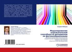 Buchcover von Моделирование отражательной способности материалов по фотоизображениям