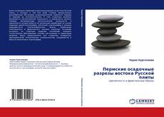 Portada del libro de Пермские осадочные разрезы востока Русской плиты