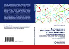 Bookcover of Оптические и электрические свойства фталоцианиновых полупроводников