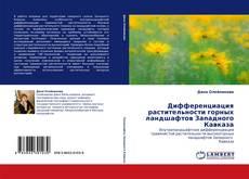 Borítókép a  Дифференциация растительности горных ландшафтов Западного Кавказа - hoz