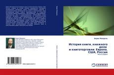 Buchcover von История книги, книжного дела  и книготорговли: Европа, США, Россия
