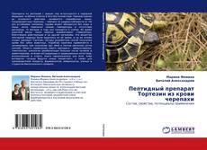 Обложка Пептидный препарат Тортезин из крови черепахи