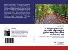 Bookcover of Биоцентрически-сетевая структура урбанизированных ландшафтов