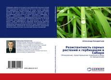 Copertina di Резистентность сорных растений к гербицидам в Сибири