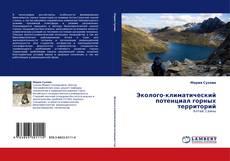 Bookcover of Эколого-климатический потенциал горных территорий