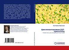 Bookcover of Циклопентановые β,β''-трикетоны