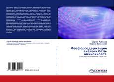 Portada del libro de Фосфорсодержащие аналоги бета-аминокислот.