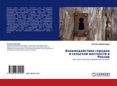 Bookcover of Взаимодействие городов и сельской местности в России