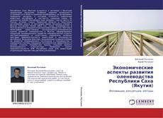 Экономические аспекты развития оленеводства Республики Саха (Якутия)的封面