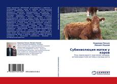 Обложка Субинволюция матки у коров