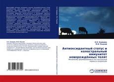 Borítókép a  Антиоксидантный статус и колостральный иммунитет новорождённых телят - hoz
