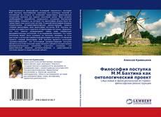 Bookcover of Философия поступка М.М.Бахтина как онтологический проект