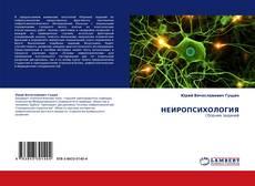 Buchcover von НЕЙРОПСИХОЛОГИЯ