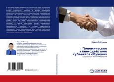 Bookcover of Полемическое взаимодействие субъектов обучения