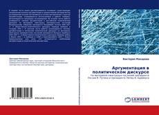 Bookcover of Аргументация в политическом дискурсе