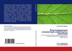Borítókép a  Флуктуирующая асимметрия животных и растений - hoz