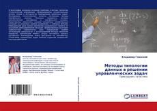 Buchcover von Методы типологии данных в решении управленческих задач