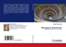 Bookcover of История и онтология: