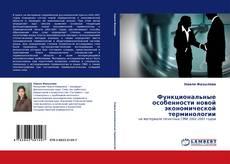 Bookcover of Функциональные особенности новой экономической терминологии