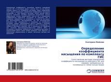 Bookcover of Определение коэффициента насыщения по комплексу ГИС